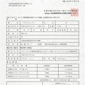 写真: 原水2号(放射能検査成績書)1607