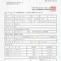 写真: 原水2号(放射能検査成績書)1609