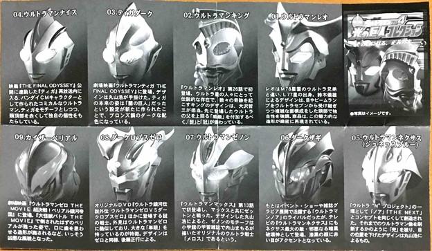 バンダイ_ウルトラマン 光の巨人コレクション vol.4 ティガダーク_009