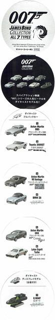 サントリーボス_007 ジェームズ・ボンド コレクション ダイキャスト プルバックカー
