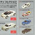 サントリーボス_アウディ コレクション Audi Avus quattro_006