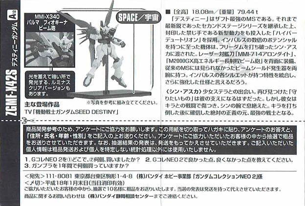 バンダイ_ガンダムコレクションNEO vol.2 機動戦士ガンダムSEED DESTINY ZGMF-X42S デスティニーガンダム_008