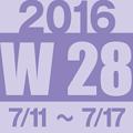 Photos: 2016w28