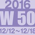2016w50