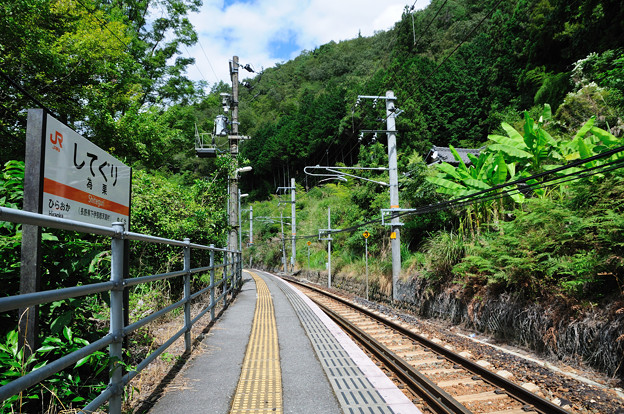 為栗駅(秘境駅のひとつ)