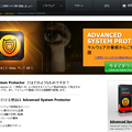 写真: advanced system protector5