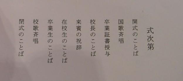 03_式次第