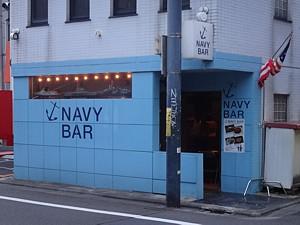 あらら、このお店閉店しちゃったのか、、、目黒 「Navy Bar」 にて http://n...