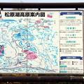 Photos: 高原案内図