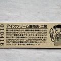 「道の駅・朝霧高原」10416枚目記念切符裏面