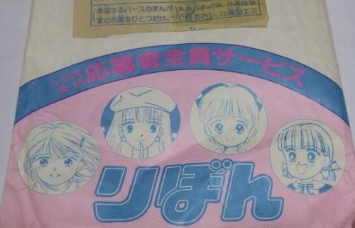 りぼん応募者全員サービス 1991年 オリジナル・パース