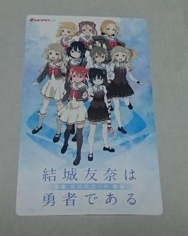 「結城友奈は勇者である-鷲尾須美の章-」バンドル付きムビチケカード全3章綴り券