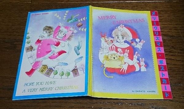 Photos: りぼんの付録 1984年12月号