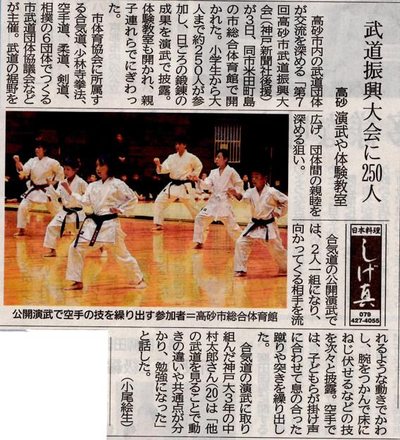 写真: 2016_09_04_神戸新聞掲載