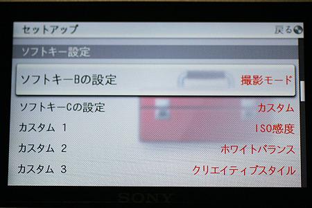 NEX-5 ファームアップ 5