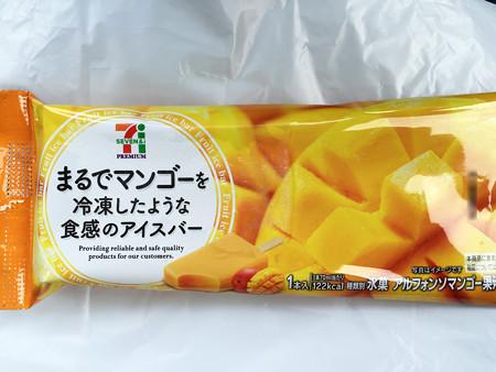 『セブンプレミアム』の「まるでマンゴーを冷凍したような食感のアイスバー」01