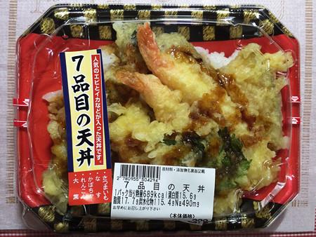 『イオン』の「7品目の天丼」01