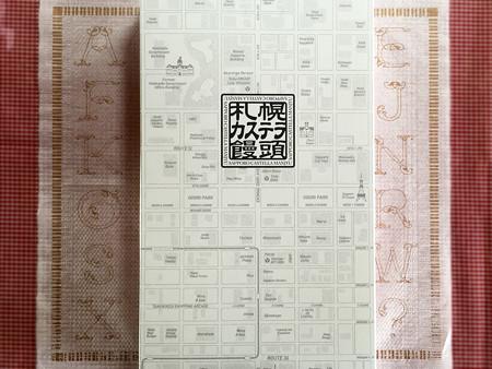 『ヨシミ』の「札幌カステラ饅頭」02