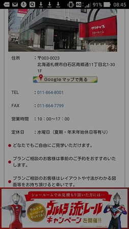 Screenshot_2016-10-16-08-45-44