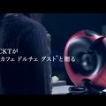 Photos: 【動画】GACKT「SEASONS」がネスカフェ ドルチェ グストの新CMに!素敵すぎる!