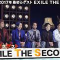 Photos: 【動画】AbemaTV「EXILE THE SECOND」を新春記念ゲストに迎え貴重なトークを展開!