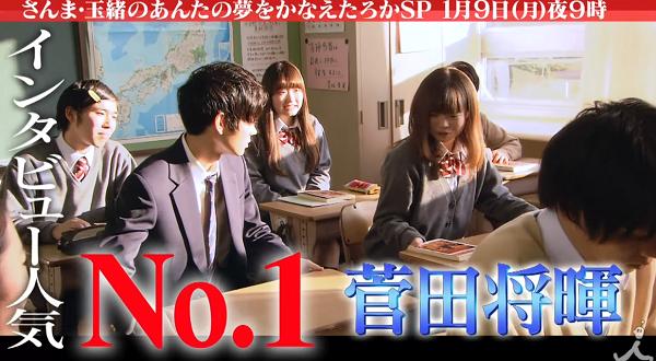 【動画】菅田将暉が「夢スペ」で女子高生「菅田将暉と同級生になりたい」の夢を叶えた!