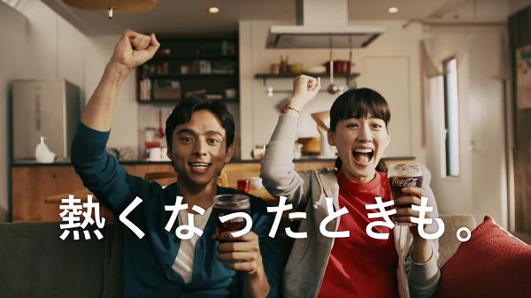 【動画】満島真之介と綾瀬はるか|コカ・コーラ新CM「ウチのコークは世界一」篇が公開!