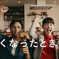 Photos: 【動画】満島真之介と綾瀬はるか コカ・コーラ新CM「ウチのコークは世界一」篇が公開!