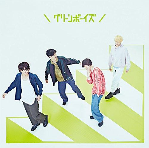 グリーンボーイズのファーストシングル「グリーンボーイズ」1月24日発売!ジャケット写真