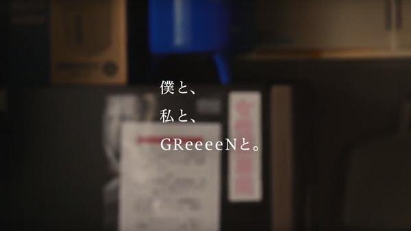 【動画】GReeeeN「愛唄」限定ショートムービー『娘の演奏会 篇』は、娘の成長とそれを見守る母の実話!