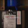 Photos: 【動画】GReeeeN「愛唄」限定ショートムービー『娘の演奏会 篇』は、娘の成長とそれを見守る母の実話!