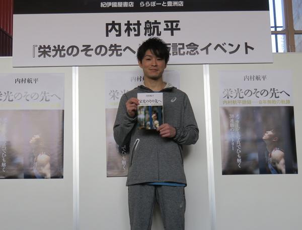 【動画】内村航平『栄光のその先へ』トークショー開催!8年無敗の秘訣を語る!