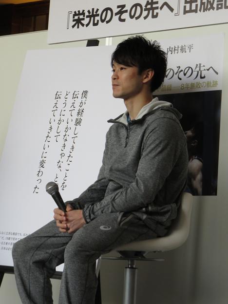 内村航平の書籍『栄光のその先へ』発売記念イベントが開催!語録を紐解くトークショー!