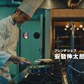 Photos: 世界一の若手フレンチシェフ・安發伸太郎が花王「アタック」30周年記念CMに出演!