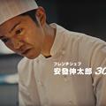 写真: 【動画】フレンチシェフ・安發伸太郎が花王「アタック」30周年記念CMに出演!