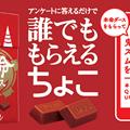 Photos: 鬼ちゃんの『本命ダース』誰でももらえるちょこキャンペーンが2月6日から公開!