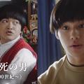 Photos: 加藤諒(不老不死の男)と野村周平(その友人)がアフラックCMの新シリーズに登場!