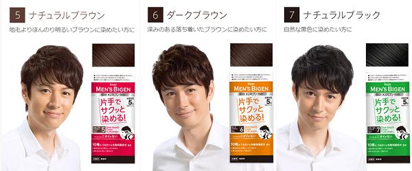 Photos: タッキーの「白髪染め」新CMが公開!メンズビゲン ワンタッチカラーは全3種類!