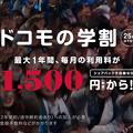 Photos: ドコモの学割は、最大1年間、毎月の利用料が1,500円から!!詳細を説明するページ/NTT docomo