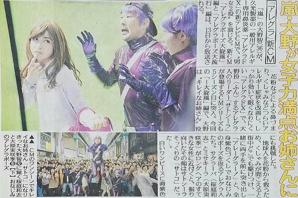 【動画】嵐・大野智が女子力満点お姉さんに!「アレグラFX」の新CMが公開!スポーツ報知