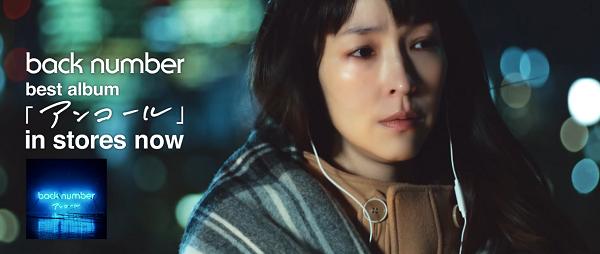 back numberのベストアルバム『アンコール』の新CMに麻生久美子