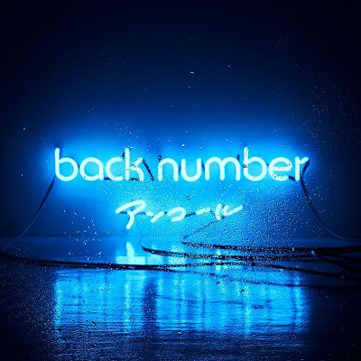 back numberのベストアルバム『アンコール』の新CM