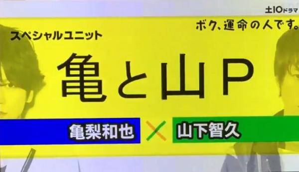 【動画】亀梨和也が山下智久との新ユニット「亀と山P」を発表した!ドラマ「ボク、運命の人です。」主題歌を担当!