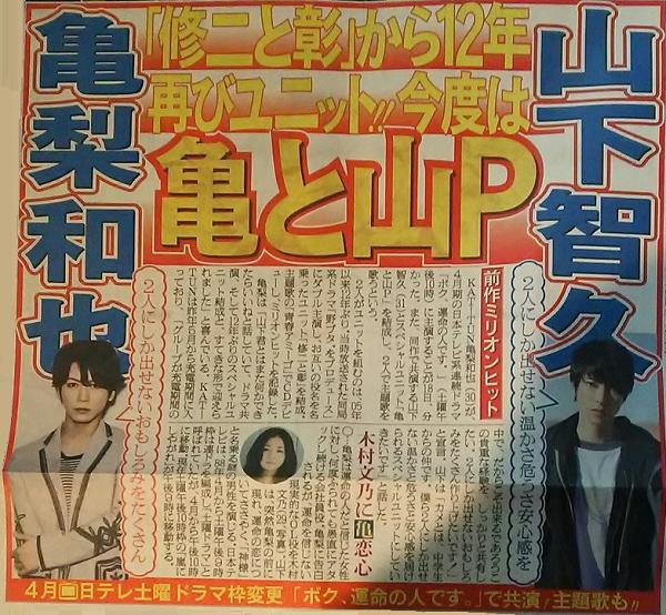 亀梨和也、山下智久「亀と山P」12年ぶり再びユニット!日刊スポーツ 2017年2月19日発刊分
