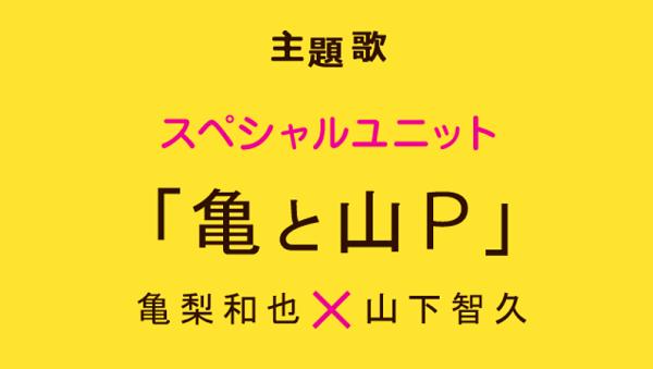 ドラマ「ボク、運命の人です。」主題歌は「亀と山P」12年ぶりの亀梨和也と山下智久のスペシャルユニット!