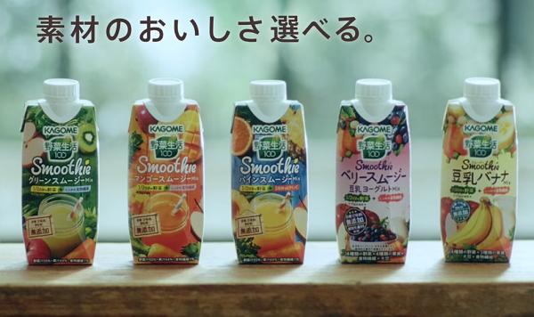 山崎賢人のカゴメ「野菜生活スムージー」の成分や価格など商品情報を紹介!