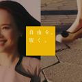Photos: 【動画】松田聖子「ヒルズ アヴェニュー」新CM「自由を、履く。」篇&メイキングが公開!