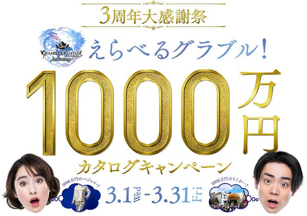 【えらべるグラブル】3周年大感謝祭 1000万円カタログキャンペーン!開催期間3月1日~3月31日