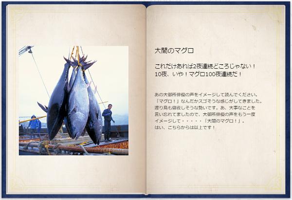 えらべるグラブル!1000万円カタログ 商品「大間のマグロ」