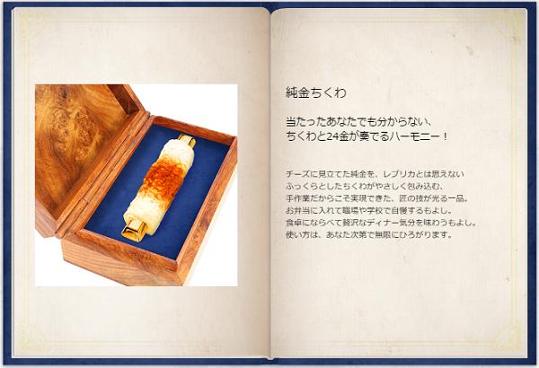 えらべるグラブル!1000万円カタログ 商品「純金ちくわ」